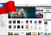 密码保护:台湾区iTunes账号 教程