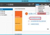 Windows Server 2012 R2桌面化使用设置图解