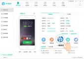 【PP盘古越狱】 iOS9.3.3越狱图文教程