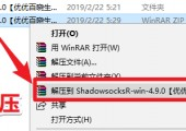 Windows 客户端ShadowSockR使用教程【务必更新】