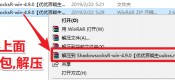 Windows 客户端ShadowSockR使用教程【务必更新】