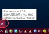 windows 客户端shadowsocks使用教程