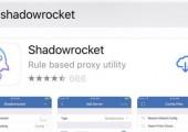 苹果手机/平板IOS 客户端Shadowrocket使用教程【务必更新】