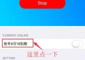 苹果手机平板IOS客户端Ssrconnectpro修改SS账号教程