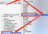 Mac临时订阅地址更换为个人订阅地址教程