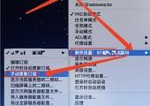 MAC OS X(苹果电脑系统)客户端手动更新订阅教程