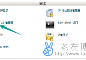 cPanel主机面板安装SSL证书实现HTTPS网址访问