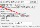 wordpress代码高亮插件:Crayon Syntax Highlighter  代码显示行宽错乱解决办法