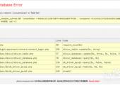 Discuz开启QQ互联时,会出现1054错误,如果按照现有解决方法