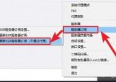 Windows 客户端手动更新订阅教程