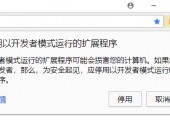 "Windows下彻底禁用Chrome的""请停用以开发者模式运行的扩展程序""提示【转】"