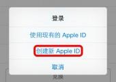 密码保护:App Store 美区 Apple ID 教程