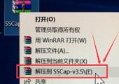 Windows 客户端SScap使用教程